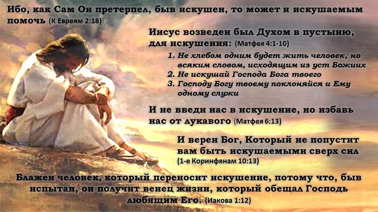 Библейские стихи в картинках 6 строчек