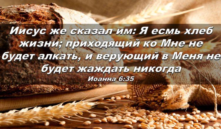 Восемнадцатое воскресенье по обычному времени - год B dans Catéchèse Bible-Verses-April-4-752x440