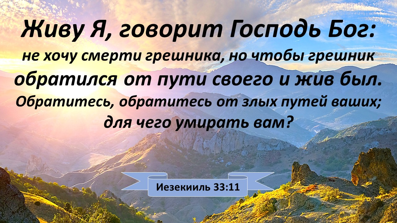 Утешительные стихи из библии