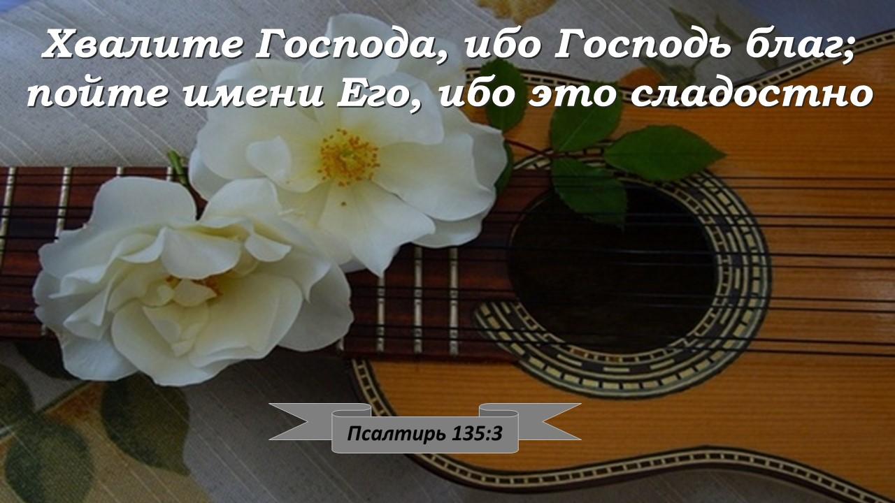 Христианские картинки с надписями из библии о служении родине