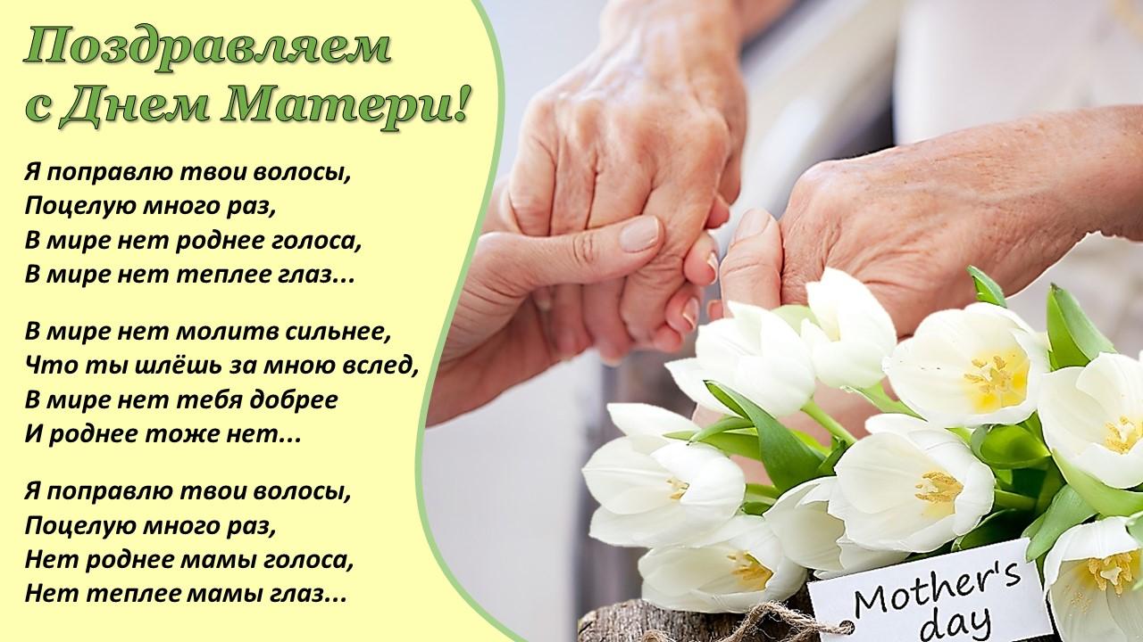 Поздравления с днем матери. открытки